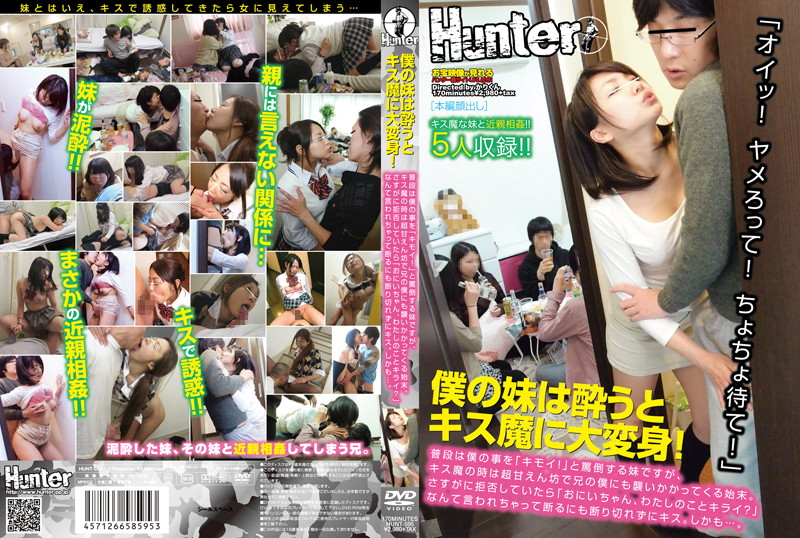 HUNT-595 jav hd free My Little Sister Starts Kissing Everyone When She's Drunk! She Normally Verbally Abuses Me By