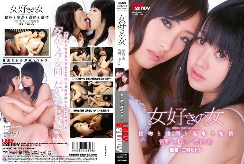 LADYA-001 jav The Girl I Love Nozomi Aiuchi Shizuka Kano