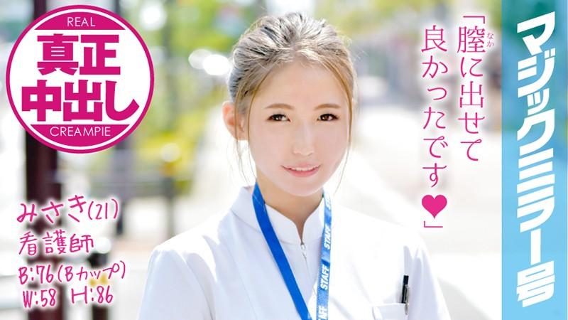 MMGH-032 hd japanese porn Misaki (21 Years Old) A Nurse The Magic Mirror Number Bus A Cute And Fresh Face Nurse With A Kansai