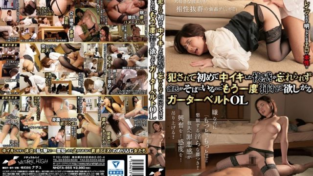 NHDTA-855  Horny Office Girl In Garters Has Her First-Ever Vaginal Orgasms At The Hands Of Her Rapist, And