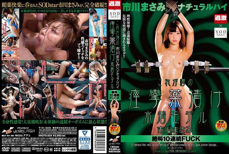 NHDTB-004 sex xx Masami Ichikawa Masami Ichikawa x Natural High. Addicted to Squirting Swimsuit Model. Scream With Fucking 10 Times