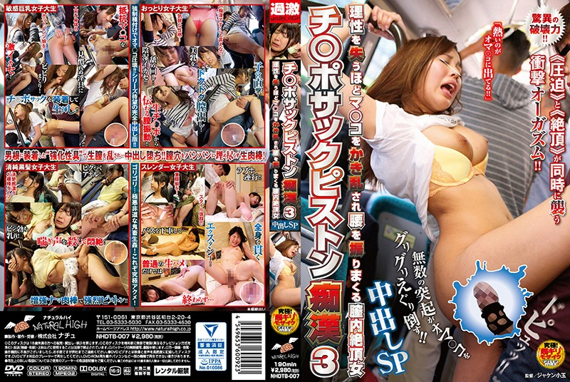 NHDTB-007 streaming sex movies Dick Sucking Piston Pounding Molester 3 Creampie Special An Orgasmic Lady Shakes Her Ass And Gets