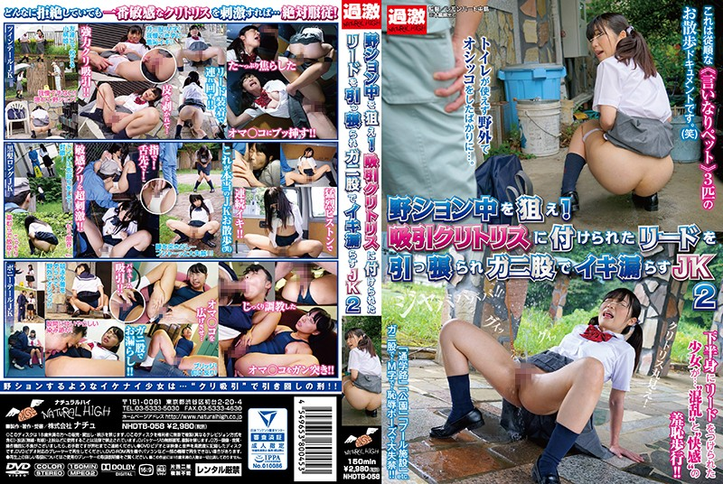 NHDTB-058 JavLeak Catch Them Pissing Outdoors! We Leashed These JK Girls By The Pussy And Now They're Squatting In