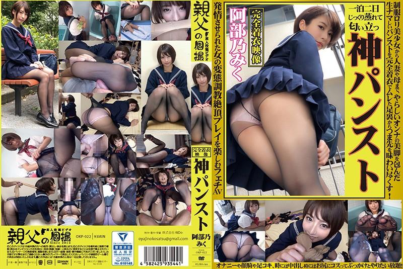 OKP-022 jav xxx Miku Abeno Divine Pantyhose. Miku Abeno . From Beautiful Loli Girls In Uniform To Married Women And Mothers-