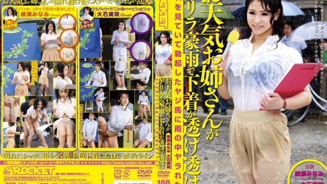 RCT-411 javmovie Misaki Oishi Minami Ayase Weather Girl Older Sister Gets Caught In A Rain Storm And Her Panties Are Transparent. The Crowd Got