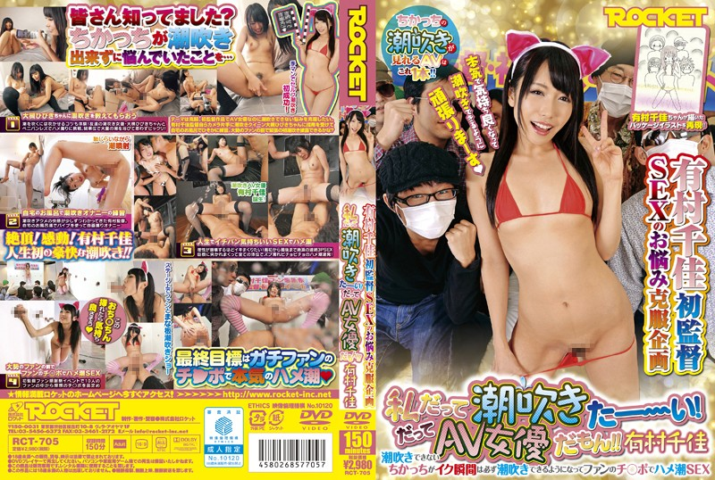 RCT-705 xxx online I Want To Squirt! Because, I'm A Porn Star!!: Chika Arimura