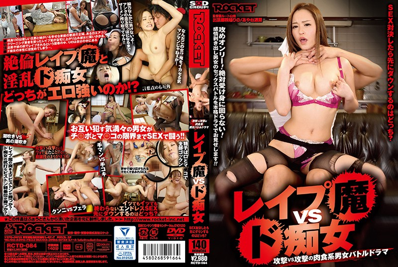 RCTD-084 streaming jav The Rapist Vs The Slut Who Will Fall First In This Ultimate Sex Battle?