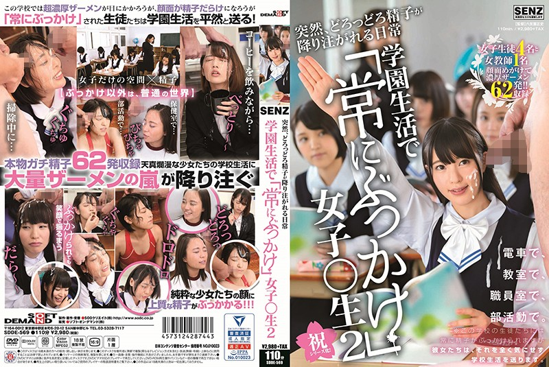 "SDDE-569 japanese porn Kanna Misaki Yua Nanami My Daily Life Is Suddenly Filled With Rich And Thick Semen My School Days Are Filled With ""Daily"