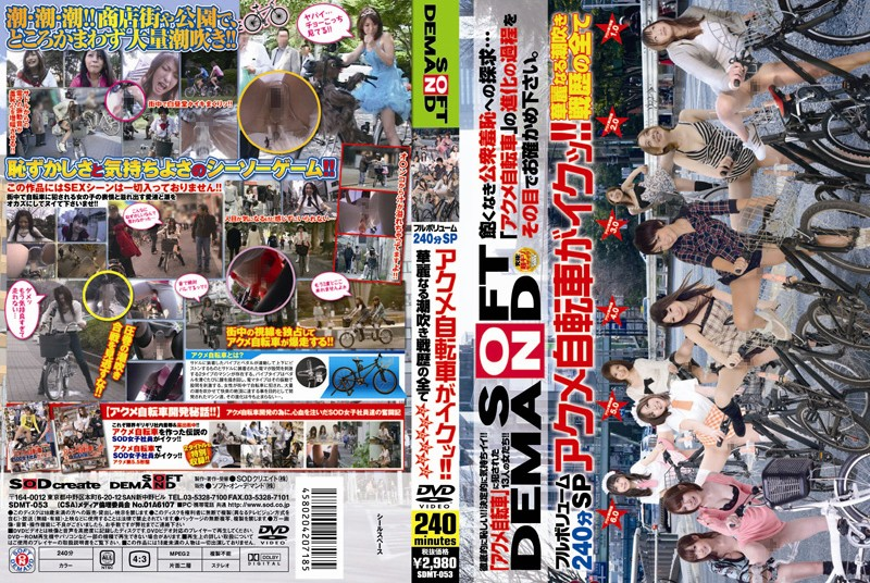 SDMT-053 jav videos Moe Oishi Rio Hamazaki (Erika Morishita, Erika Shinohara) This is the limit exposed in the middle of the town and made to cum – Riding an Orgasm Bike!!