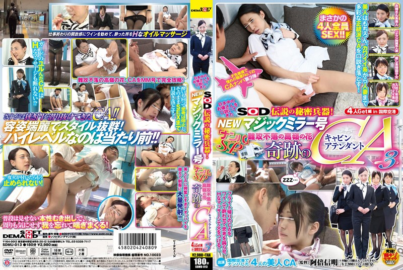 SDMU-013 japan av movie I Picked Up Ladies From All Over Japan, The Secret Weapon Of The SOD Legend! The New Magic Mirror