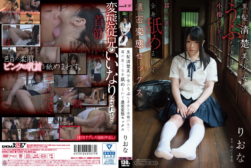 SDMU-365 jav Rich And Deep Perverted Sex With A Neat and Clean Beautiful Girl With Black Hair, Licking Her From