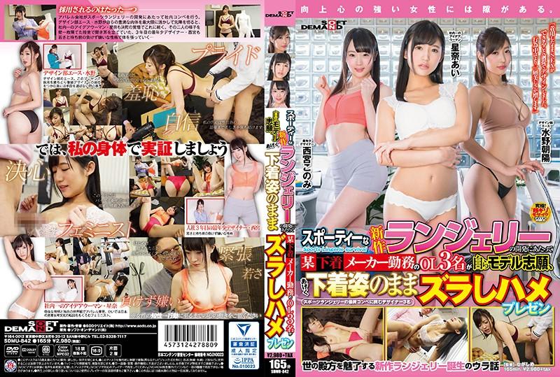 SDMU-842 xxx jav Asahi Mizuno Konomi Nishimiya An Underwear Company Is Designing A New Range Of Sporty Lingerie. Three Competitive Female Employees