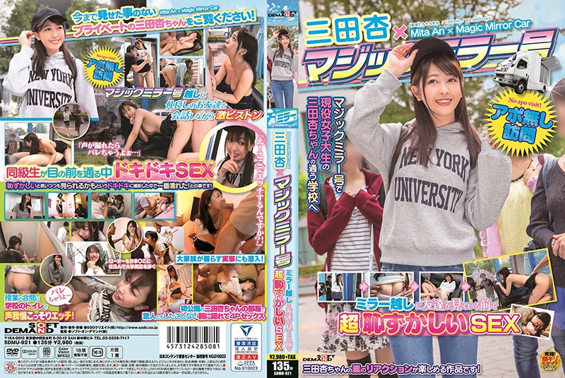 SDMU-921 free online porn An Mita An Mita X The Magic Mirror. Embarrassing Sex In Front Of A Mirror With Her Friend Watching On The