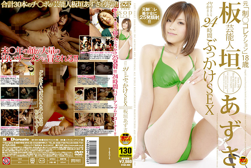 STAR-069 japan av Celebrity Azusa Itagaki Former (Uniform Collection) Sexing & Cumming Like Crazy 24 Hours Cumshot SEX