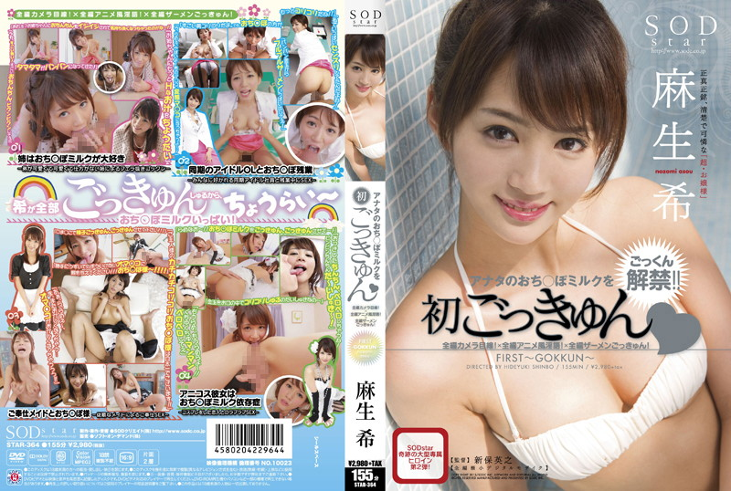 STAR-364 javporn I Wanna Drink Your Penis Milk For The First Time