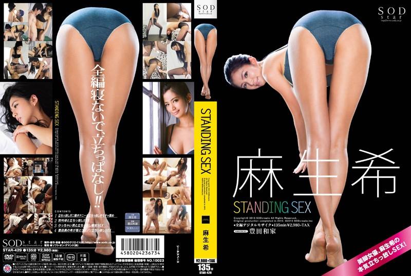STAR-429 japanese av STANDING SEX Nozomi Aso