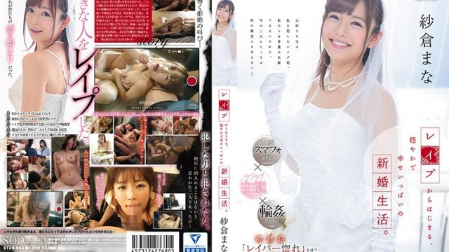 STAR-904 jav for me Mana Sakura Our Gentle, Newly Wed Blissful Life Started With Rape