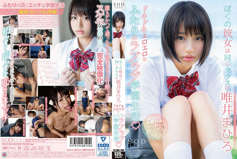 STAR-954 jav finder My Girlfriend Is Mahiro Tadai From My Class Exciting Sexy Couple's Romantic School Life