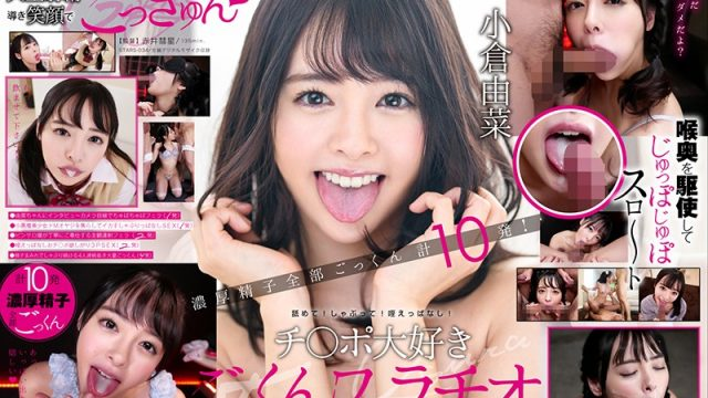 STARS-034 best japanese porn Yuna Ogura. Lick It! Suck It! Hold It In Your Mouth! A Cock-Loving Girl Blows Dicks And Swallows Cum