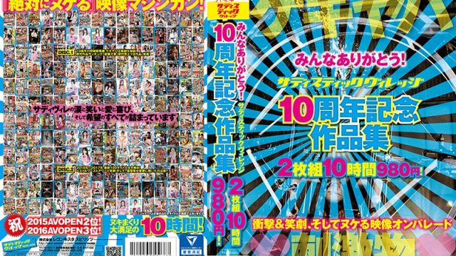 SVOMN-103 JavHD Thank You Everyone! Sadistic Village 10th Anniversary Video Collection 10 Hours