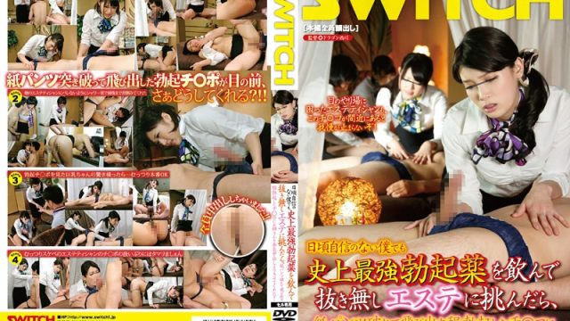 SW-276  Normally I Have No Confidence, But After Taking The World's Strongest Erection-Inducing Medicine, I