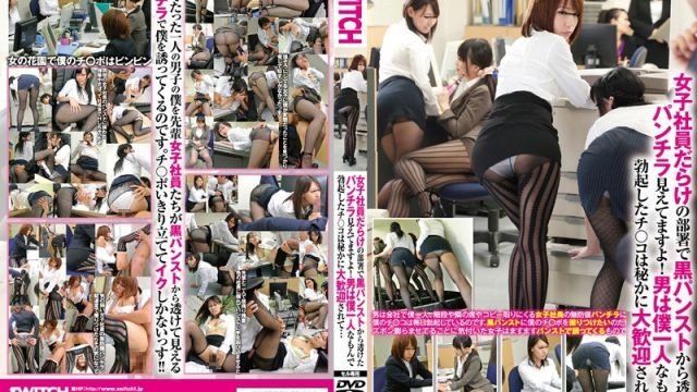 SW-301 free jav porn You Can See The Panties Through The Black Pantie-Hose Of All The Women In Our Office! Being Men, Our