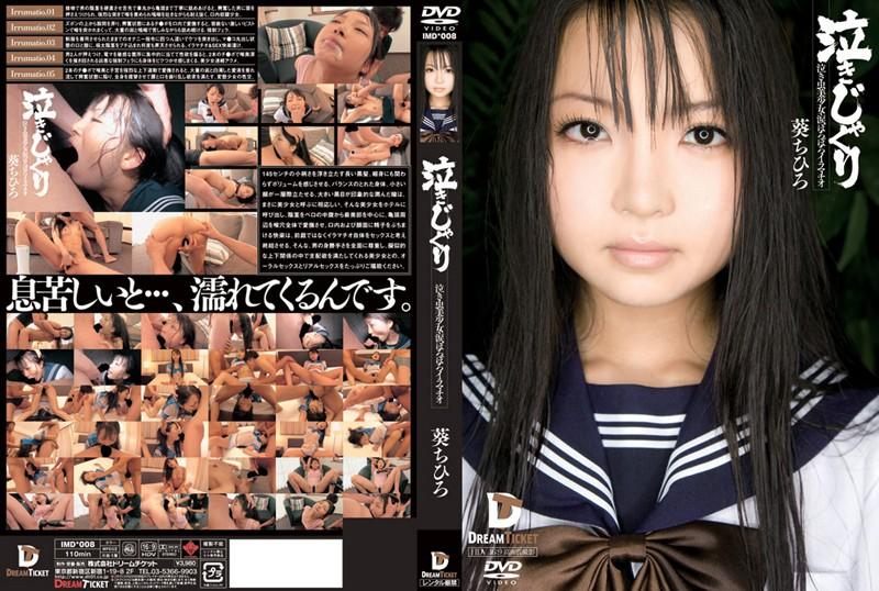 IMD-008 Hot Jav Deep Throat Crybaby Chihiro Aoi