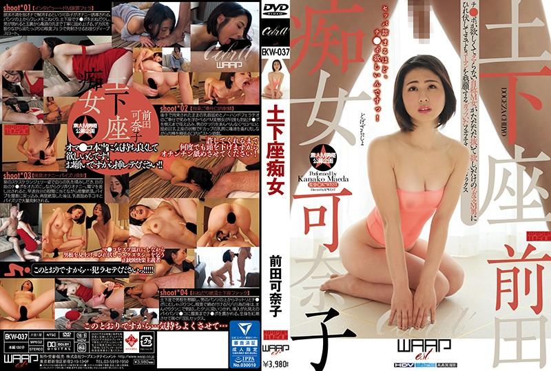 EKW-037 streaming sex movies Grovelling Slut Kanako Maeda