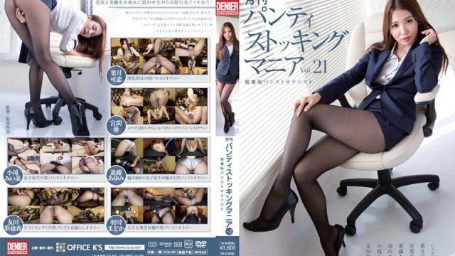 DKDN-025 jav videos (Monthly Publication) Pantyhose Mania Vol.21: The Scandalous Pantyhose Masturbator