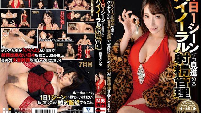 DMOW-191 jav porn Binaural Ejaculation Management, 1 Scene Per Day Kurea Hasumi