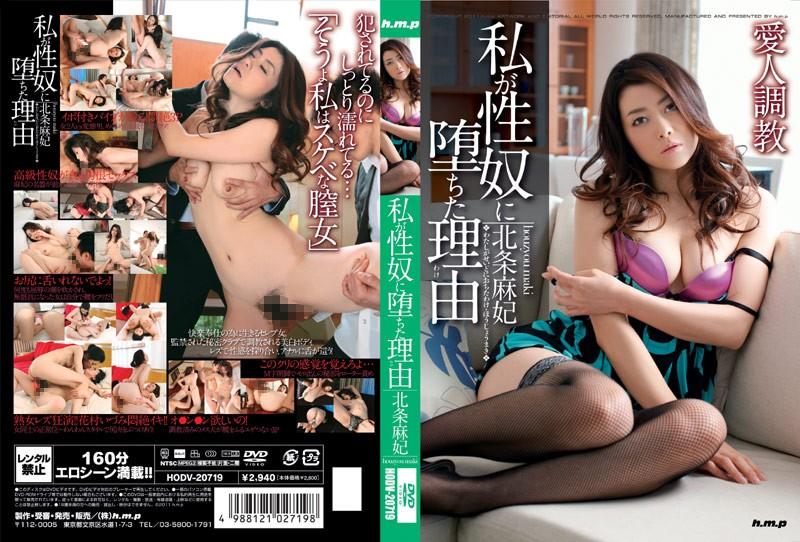 HODV-20719 best jav porn The Reason I Was Degraded Into Becoming A Slave Maki Hojo