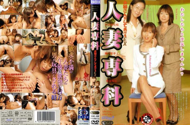 MBD-024 xx porn Hitozuma Senka: Elder Sis Will Give It to You EX Miharu Kobayakawa Kotoe Sera Hanako Seto