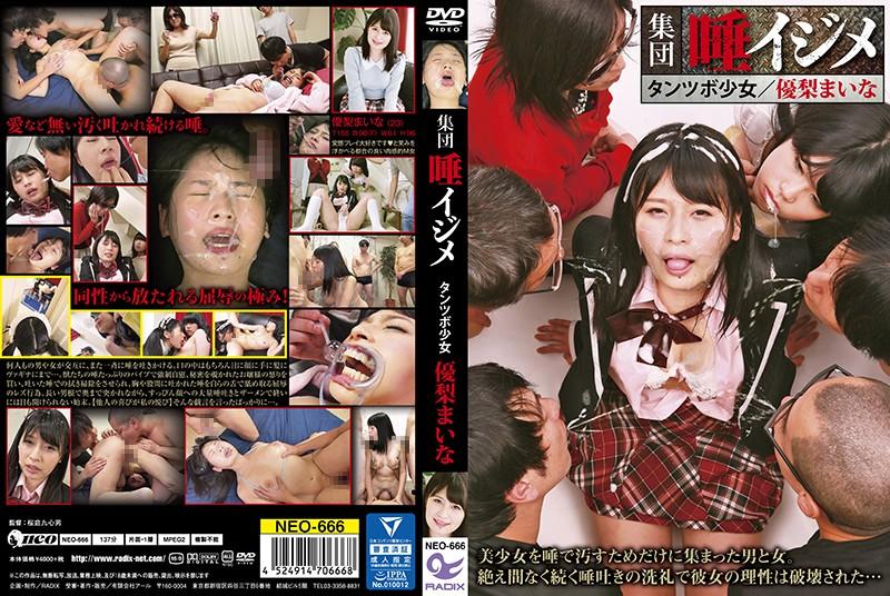 NEO-666 KissJav Group Spit Teasing Spittoon Teen Maina Yuri