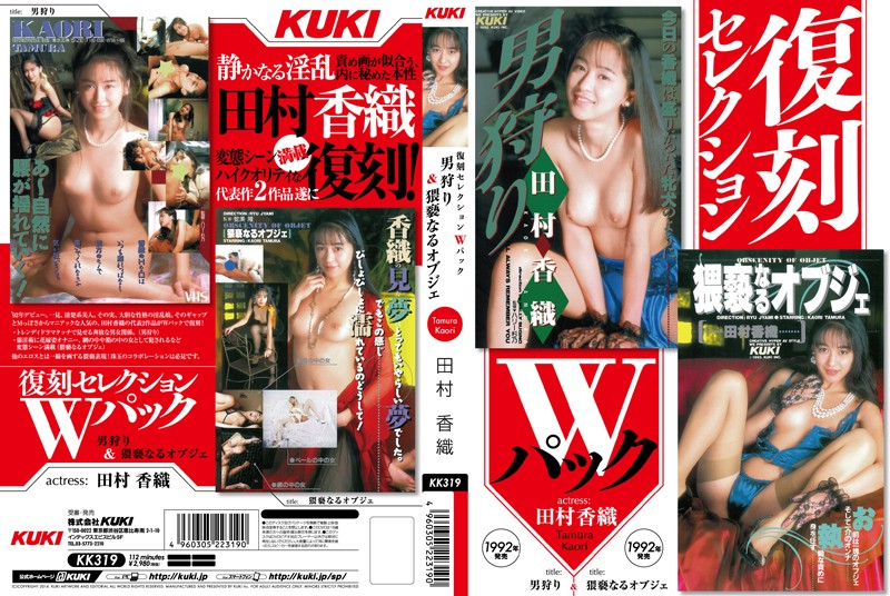 KK-319 jav online streaming Reprint Selection – Spread Backward, Man Hunting & Filthy Art – Kaori Tamura