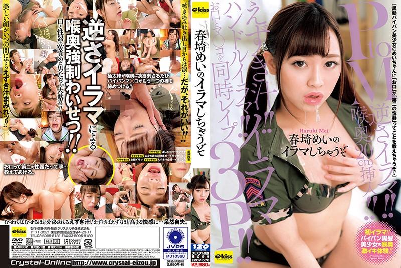 EKDV-576 watch jav online Mei Haruki Is Gonna Suck Your Cock