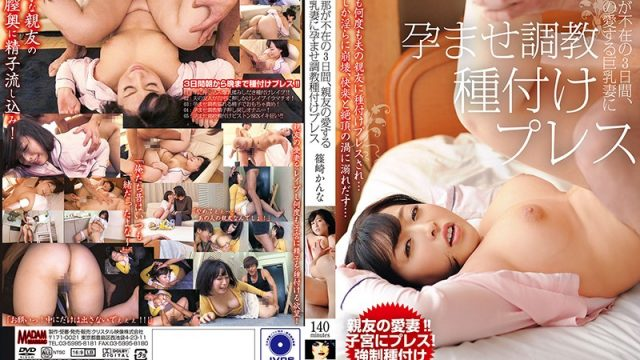 MADM-112 JavLeak Kanna Shinozaki Impregnation Training With My Friend's Beloved Busty Wife During The 3 Days He Was Away On A