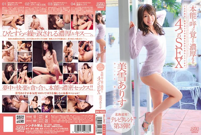 DV-1233 full hd porn movies 4 Kinds of Deep SEX That Will Awaken Your Instincts Arisu Miyuki