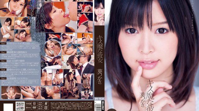 DV-1531 japanese free porn She's a Kiss Demon – Tsukasa Aoi