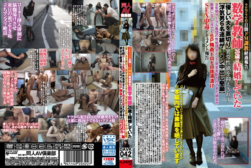 DAVK-042 sex japan The 2920-Day Progress Report Of A Sub's Training. The 26-Year-Old Math Teacher Was Married. [She