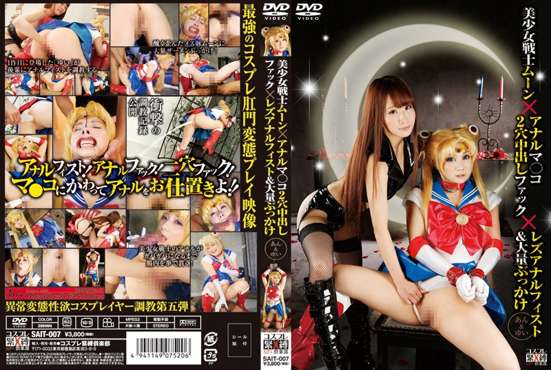 SAIT-007 jav tube The Beautiful Warrior Moon x Double Hole Anal And Pussy Creampie Fuck x Lesbian Anal Fisting And