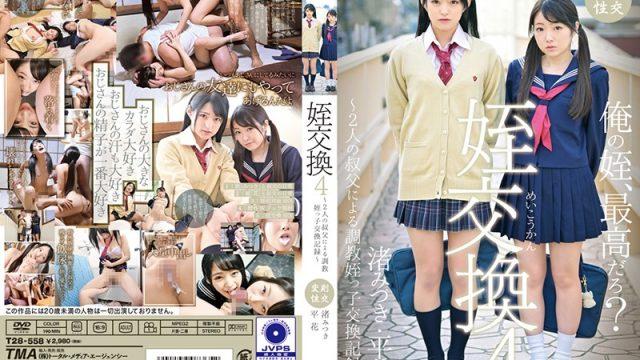T28-558 porn jav Niece Exchange 4 -Record Of Niece Breaking In Swap Between 2 Uncles- Mitsuki Nagisa – Hana Taira