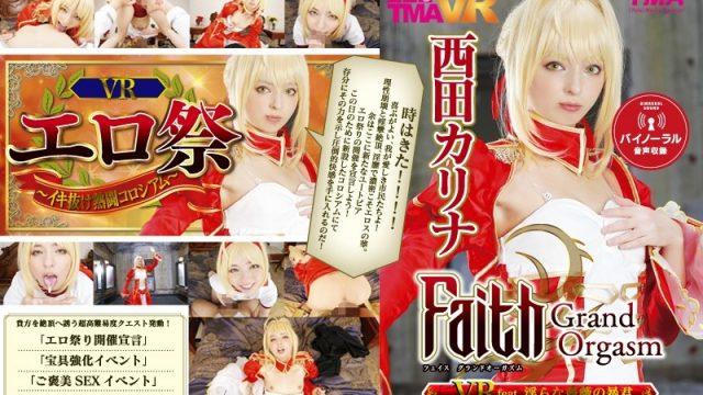 TMAVR-038 jav movie [VR] Faith/Grand Orgasm VR Feat. Dirty Rose Tyrant. Karina Nishida.