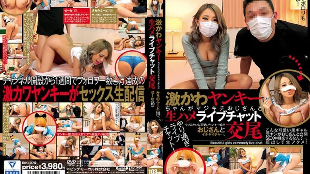 EIKI-075 streaming jav A Seriously Cute Bad Girl Is Having A Raw Live Fuck Chat With A Seriously Creepy Old Man Miranofudo