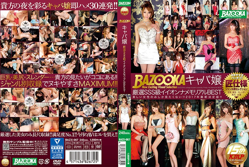 BAZX-067 free jav BAZOOKA Hostess Princess Highly Select Super Class Women The Real BEST Collection