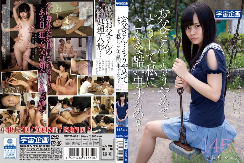 MDTM-062 asian sex videos Dad… Stop, Why Are You Doing This? 145cm Shuna Kagami