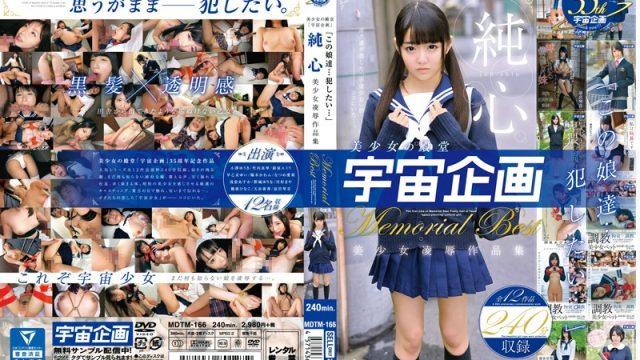 "MDTM-166 japanese sex Yurina Ayashiro Maya Kawamura Beautiful Girl Sanctuary ""Cosmic Variety Show"" Girls You'll Want To Violate… The Torture & Rape Of"