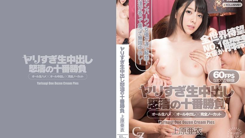 Tokyo Hot CZ028 ヤリすぎ生中出し怒濤の十番勝負 上原亜衣