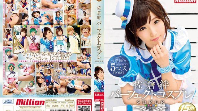 MKMP-205 free jav Kizuna Sakura Perfect Cosplay SUPER