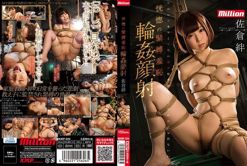 MKMP-224 javmovie Kizuna Sakura Alluring S&M Cum Face Gang Bang Of Shame