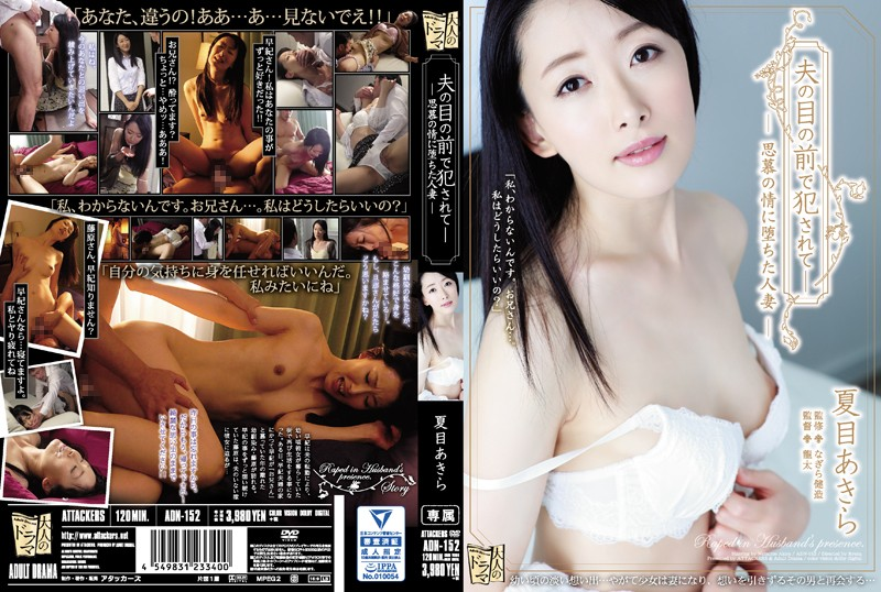 ADN-152 jav hd streaming Fucked In Front Of Her Husband A Married Woman Succumbs To Her Yearnings Aki Natsume